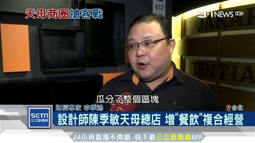 鳳小岳妻戰天母商圈 月租27萬不怕SOT天母,鳳小岳,早午餐,開店,租金