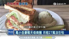 鳳小岳妻戰天母商圈 月租27萬不怕 SOT 天母,鳳小岳,早午餐,開店,租金