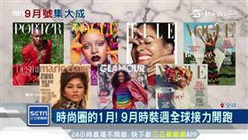 搶救出版業靠它 時尚雜誌9月號超厚
