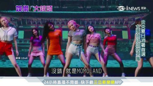 女團最消暑,南韓,女團,TWICE,MOMOLAND,周子瑜