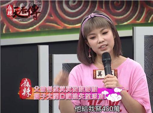 萁萁,麻辣天后傳/翻攝自yt