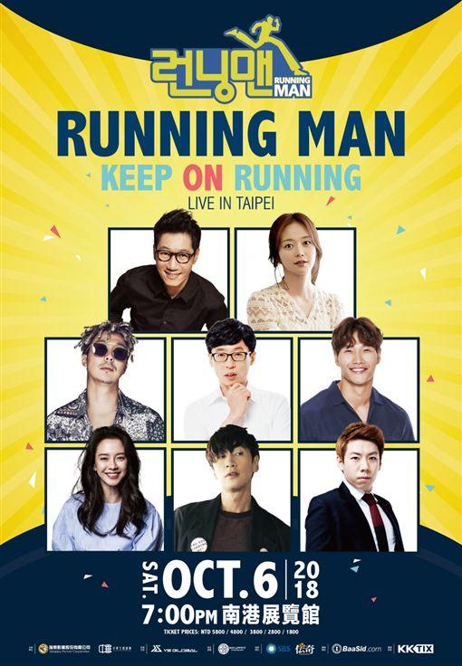《Running Man》(海樂影業提供)