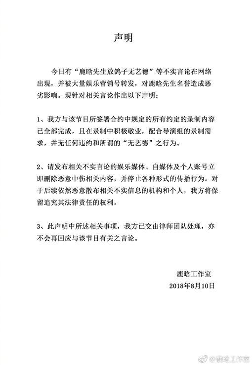 鹿晗聲明/翻攝自鹿晗工作室微博