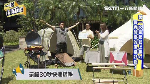 主持人雲爸與來賓露營達人Jimmy以及李宣開箱露營最有態度的風格好物。露營達人Jimmy現場示範快速搭帳。介紹戶外洗衣神器-洗酷包,教你如何在戶外快速洗衣。
