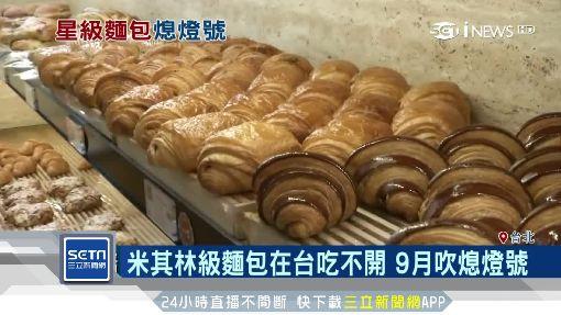 米其林級麵包在台吃不開 9月吹熄燈號