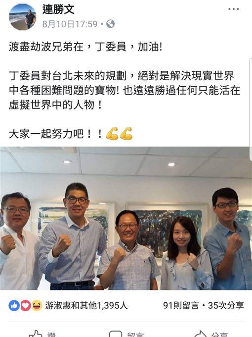 連勝文臉書