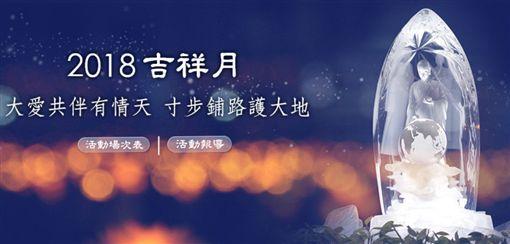 不只是鬼月 慈濟:農曆7月也是吉祥月、報恩月圖/翻攝自慈濟官網