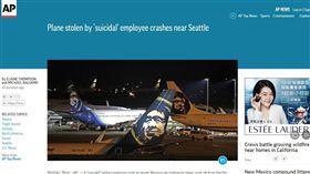 西雅圖機場飛機被偷 警:肇事技工有自殺傾向