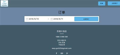 台灣飯店網站寫「中國台灣」(圖/翻攝自PTT)