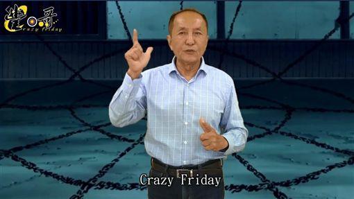 林義豐,「虧雞福來爹」(Crazy Friday,瘋狂星期五)(圖/翻攝自林義豐臉書)