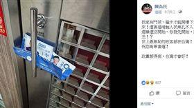 李明賢 陳為民 傳單 沒背景 (圖/翻攝自陳為民臉書)