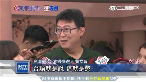 遭網友惡搞憨智回頭 姚文智幽默自嘲SOT台北市,市長,選舉,姚文智,憨智回頭