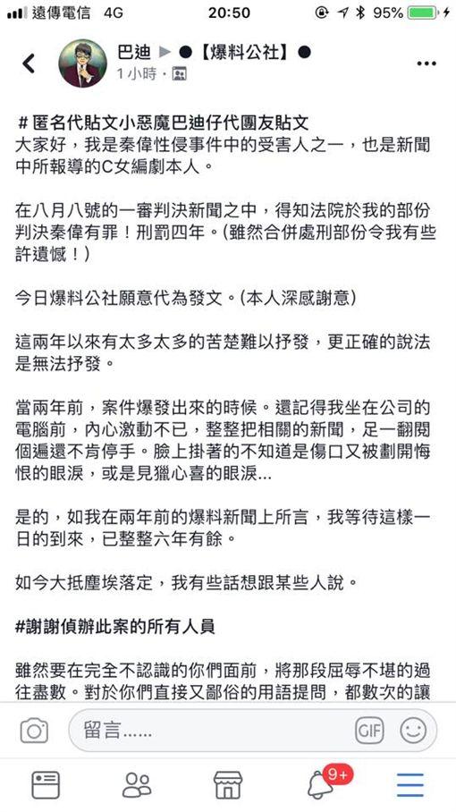 爆料公社po文圖/翻攝自臉書