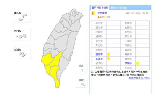 大雨特報(圖/翻攝自氣象局)