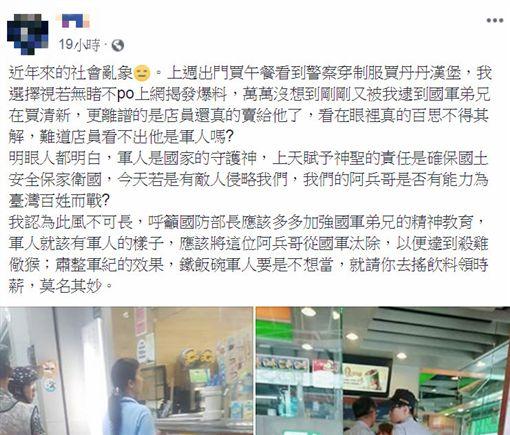 軍人買手搖飲 8+9屁孩PO網嗆「汰除」!萬人嗆爆臉書,圖/翻攝自臉書