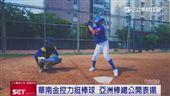 亞洲盃少棒錦標賽 華南金控贊助力挺