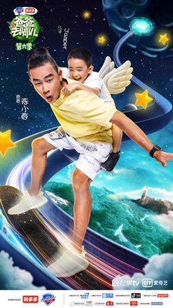 陳小春和Jasper的正面官方海報公開