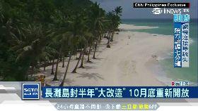 長灘島怎清1600