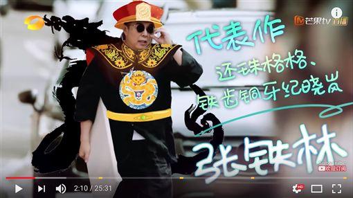 中餐廳節目片段圖/翻攝自湖南衛視芒果TV