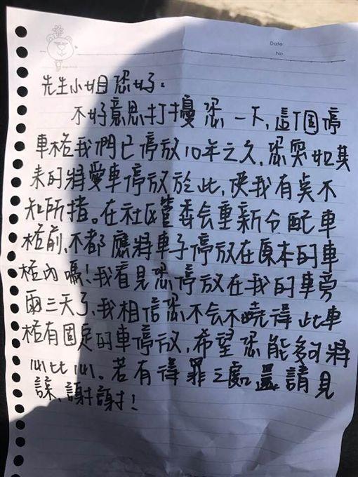 公用車位,鄰居,延禧攻略,魏瓔珞,住戶(圖/翻攝自爆怨公社)