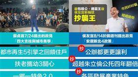 侯友宜被網友抓包,政見疑似抄襲對手蘇貞昌。(圖/翻攝自臉書)