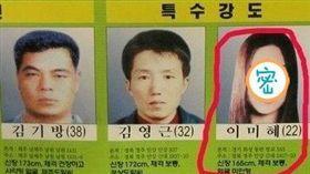 南韓強盜犯