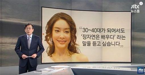 張紫妍、李美淑/韓網