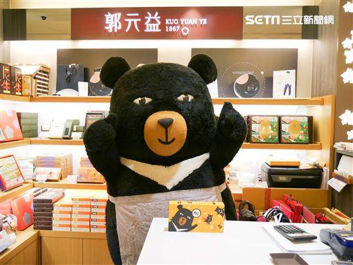中秋,郭元益,觀光局,下午茶,台灣喔熊,喔熊月餅,郭建偉