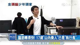 日17歲CEO,執行長,山內奏人17歲,日本,App
