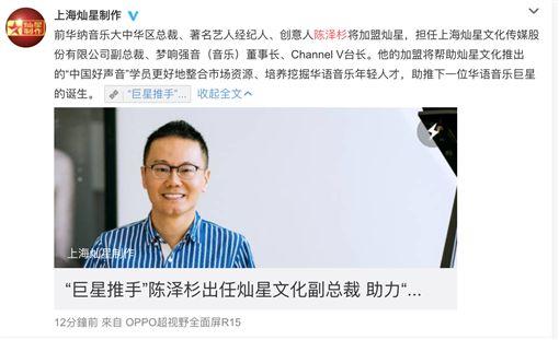 上海燦星文化po文圖/翻攝自微博
