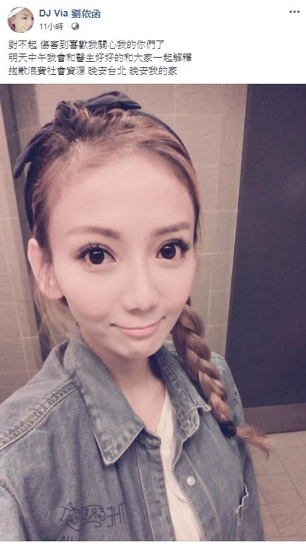 台北,劉喬安,K他命,神隱,保大。翻攝自劉喬安臉書