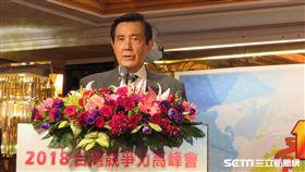 前總統馬英九,台灣競爭力論壇高峰會(圖/記者李英婷攝)