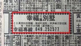 33年前報紙揭露當年房價、薪資水平。(圖/翻攝自爆料公社)