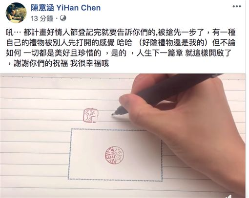陳意涵臉書 圖/翻攝自陳意涵臉書