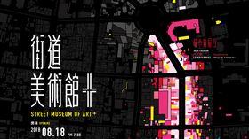 台南「街道美術館」 開啟你無限想像 業配 臺南市政府,裝置藝術,街道美術館PLUS,尋人啟事,都市發展局