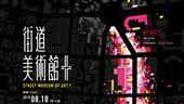 台南「街道美術館」 開啟你無限想像