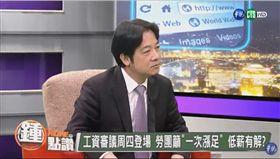行政院長賴清德15日晚上接受華視《Online鍾點讚》節目專訪。(圖/翻攝畫面)