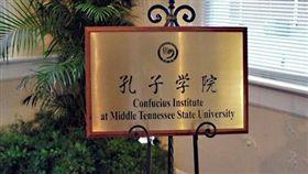 北佛州大學宣布將關閉該校孔子學院 (圖/翻攝自中國駐美大使館)
