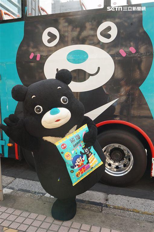台北市,吉祥物,熊讚Bravo,觀光巴士,台北市觀光傳播局,三重客運,乖乖