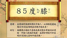 台灣賦格 Taiwan Fugue,85°C,85度C,台獨,85度膝