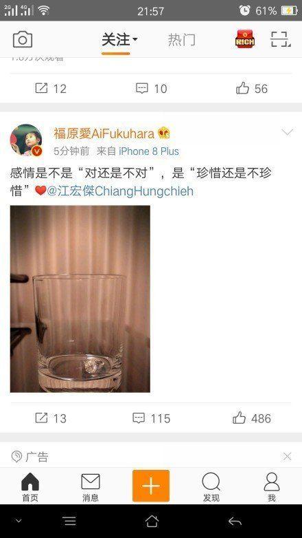 福原愛、江宏傑/微博