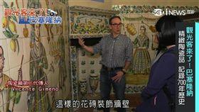 西班牙百年陶瓷小鎮 精湛工藝拼轉型 SOT 西班牙,陶瓷,Manises,百年,工藝