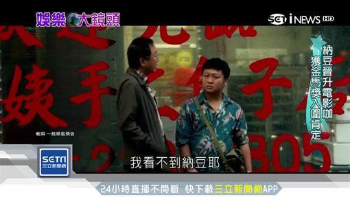 搞笑變電影,諧星,電影咖,陳漢典,納豆,阿KEN