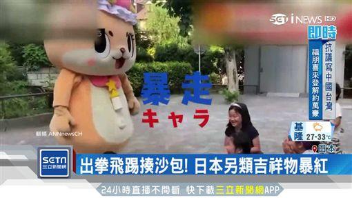 吉祥物界暴走族!日失控海獺商機無限SOT日本,吉祥物,Chiitan,水獺,暴走
