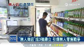 F中國無人店1800