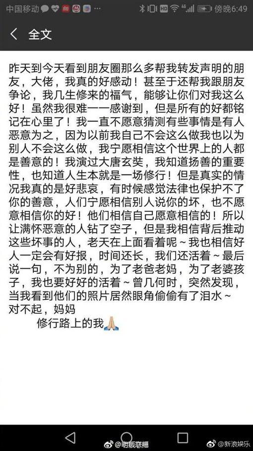 黃曉明朋友圈/翻攝自微博