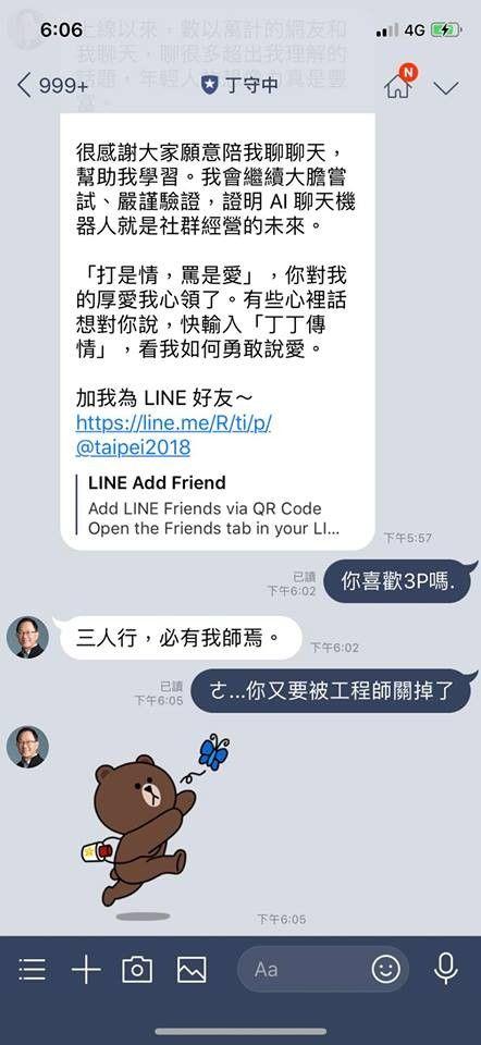 丁守中line機器人回覆3P提問 圖/翻攝自爆廢公社