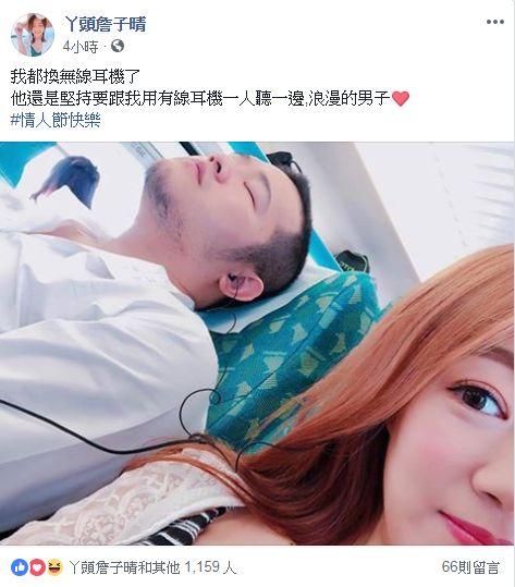 圖/翻攝自丫頭詹子晴臉書