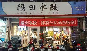 一元水餃搬到台東 18日正式開幕(2