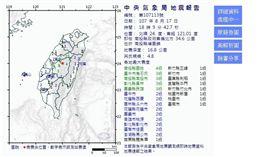 0817地震報告